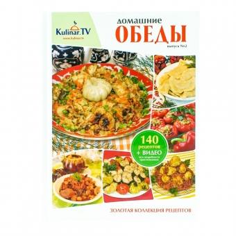 """Kochbuch """"Mittagessen nach Hausart"""" von KulinarTV"""